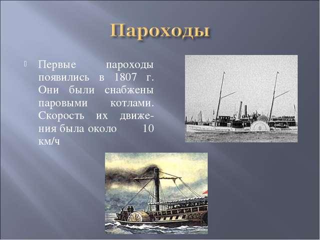 Первые пароходы появились в 1807 г. Они были снабжены паровыми котлами. Скоро...