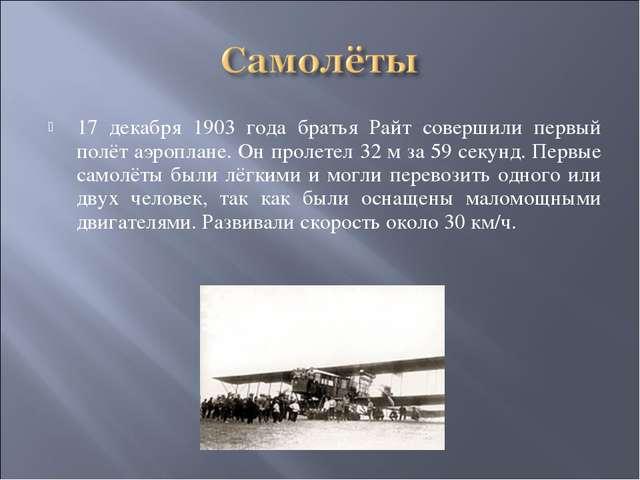 17 декабря 1903 года братья Райт совершили первый полёт аэроплане. Он пролете...