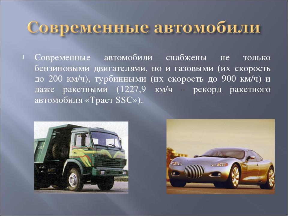 Современные автомобили снабжены не только бензиновыми двигателями, но и газов...