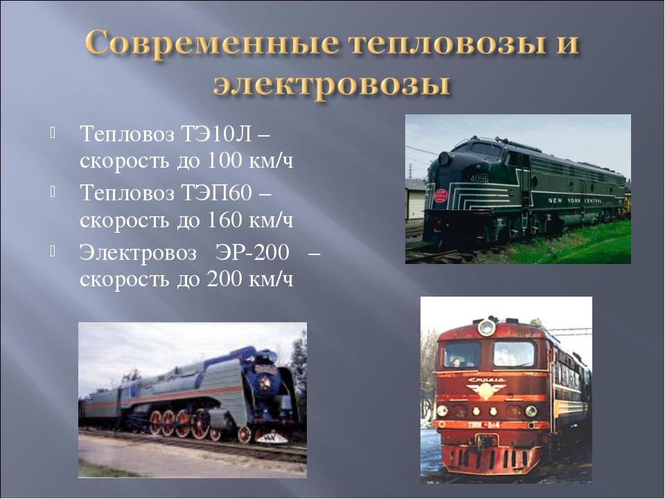 Тепловоз ТЭ10Л – скорость до 100 км/ч Тепловоз ТЭП60 – скорость до 160 км/ч Э...