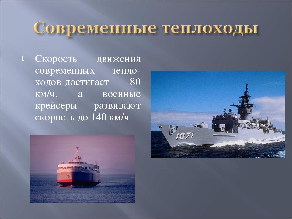 Скорость движения современных тепло-ходов достигает 80 км/ч, а военные крейсе...