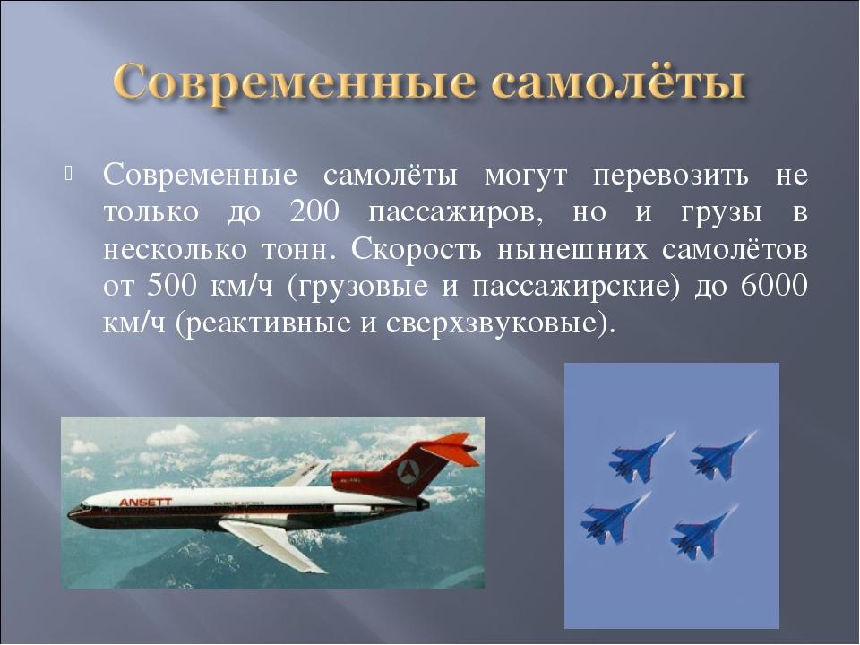 Современные самолёты могут перевозить не только до 200 пассажиров, но и грузы...