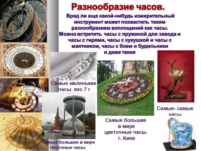 Самые маленькие часы. вес 7 г Самые большие в мире цветочные часы. г. Киев С...