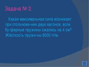 Задача № 3. Найдите вес 20 л керо-сина, находящегося в канистре. Изобразите г