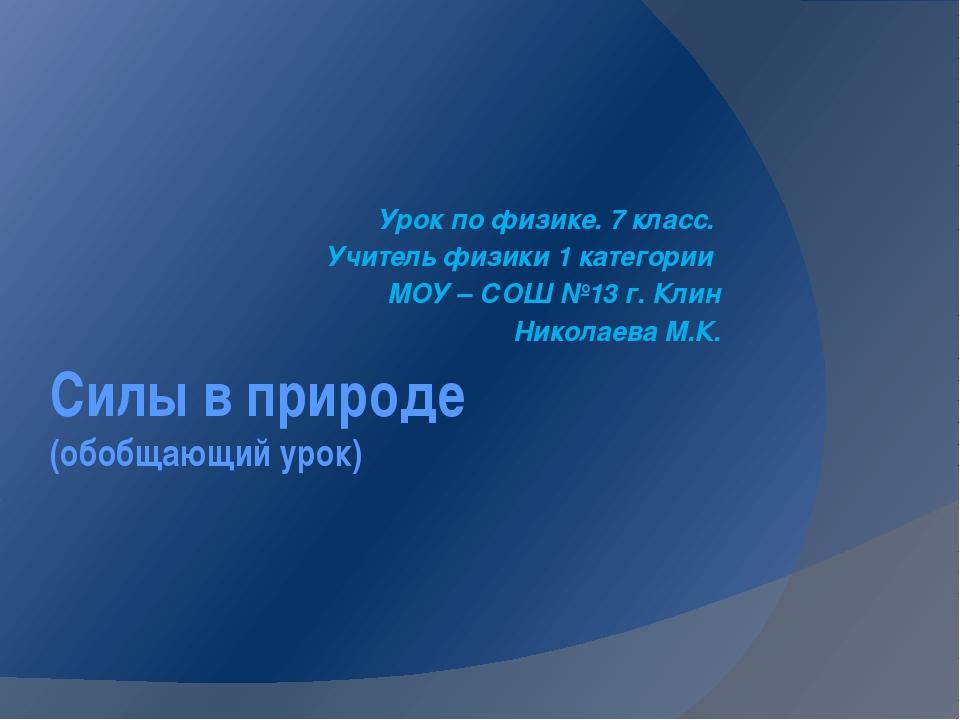 Сила тяжести - это сила с которой Земля притягива-ет к себе тело. Fтяж = m g
