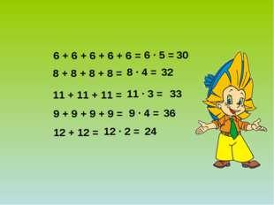 6 + 6 + 6 + 6 + 6 = 8 + 8 + 8 + 8 = 11 + 11 + 11 = 9 + 9 + 9 + 9 = 12 + 12 =