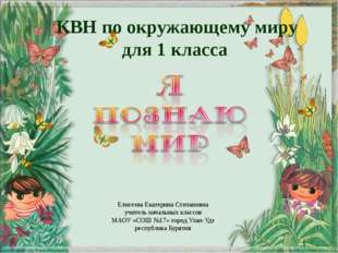 КВН по окружающему миру для 1 класса Елисеева Екатерина Степановна учитель на