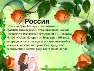 Россия В России День Матери стали отмечать сравнительно недавно. Установленны