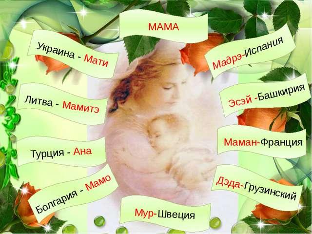 Украина - Мати Литва - Мамитэ Турция - Ана Маман-Франция Дэда-Грузинский Эсэй...