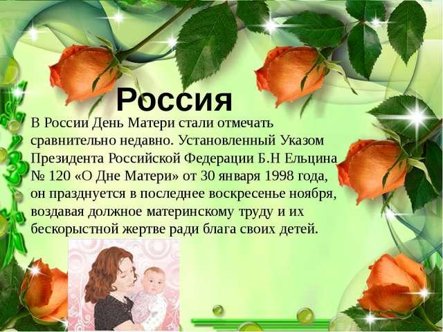 Россия В России День Матери стали отмечать сравнительно недавно. Установленны...