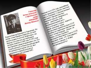 Участник боевых действий в Афганистане майор КРИЦКИЙ Виктор Иванович Родился
