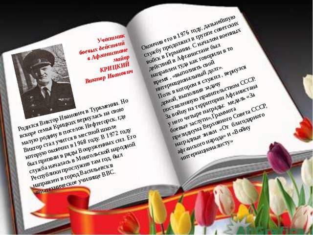 Участник боевых действий в Афганистане майор КРИЦКИЙ Виктор Иванович Родился...