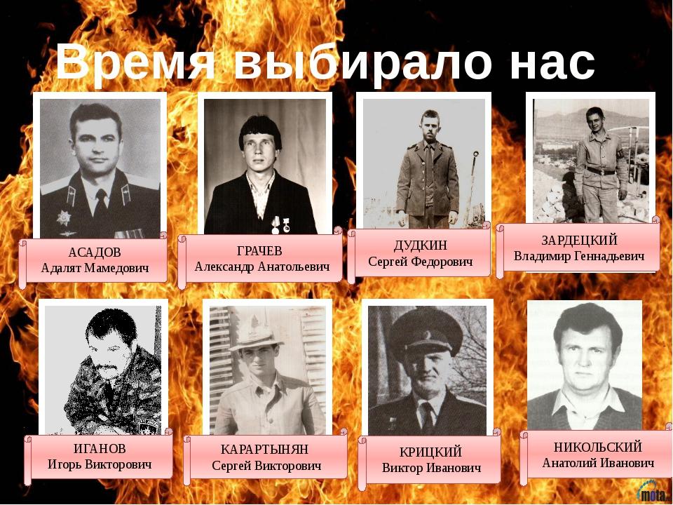 +- Время выбирало нас АСАДОВ Адалят Мамедович ГРАЧЕВ Александр Анатольевич ДУ...