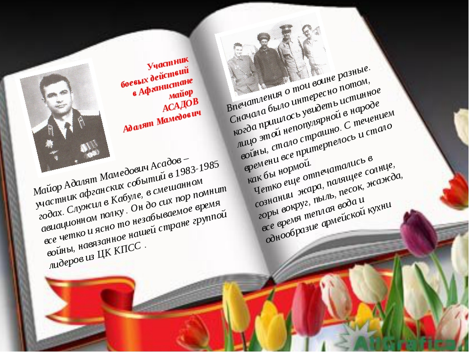 Участник боевых действий в Афганистане майор АСАДОВ Адалят Мамедович Майор А...