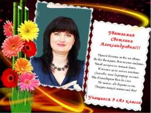Уважаемая Светлана Александровна!!! Душой болеть за все на свете, Во все вник