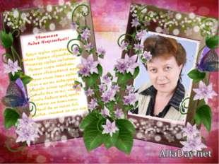 Уважаемая Лидия Николаевна!!! Какое гордое призванье - Давать другим образова