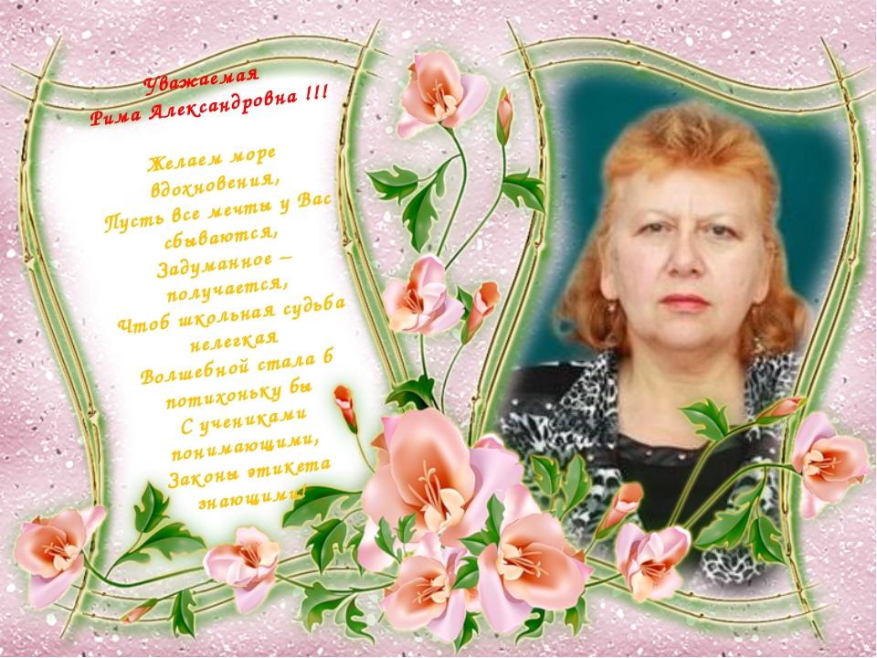 Уважаемая Рима Александровна !!! Желаем море вдохновения, Пусть все мечты у В...