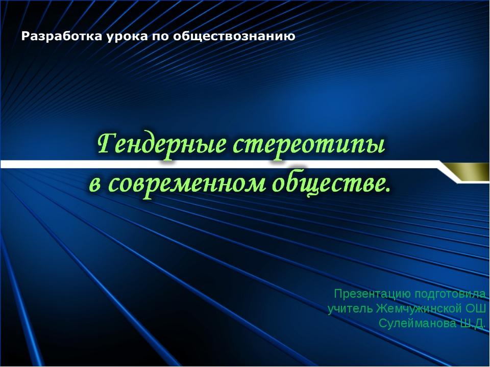 Презентацию подготовила учитель Жемчужинской ОШ Сулейманова Ш.Д.