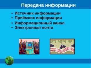 Передача информации Источник информации Приёмник информации Информационный ка