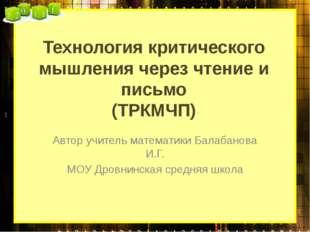 Технология критического мышления через чтение и письмо (ТРКМЧП) Автор учитель