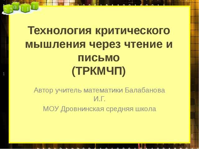 Технология критического мышления через чтение и письмо (ТРКМЧП) Автор учитель...