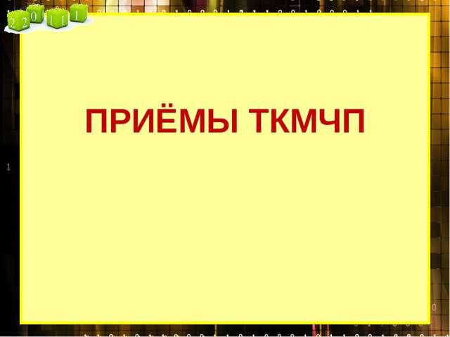 ПРИЁМЫ ТКМЧП