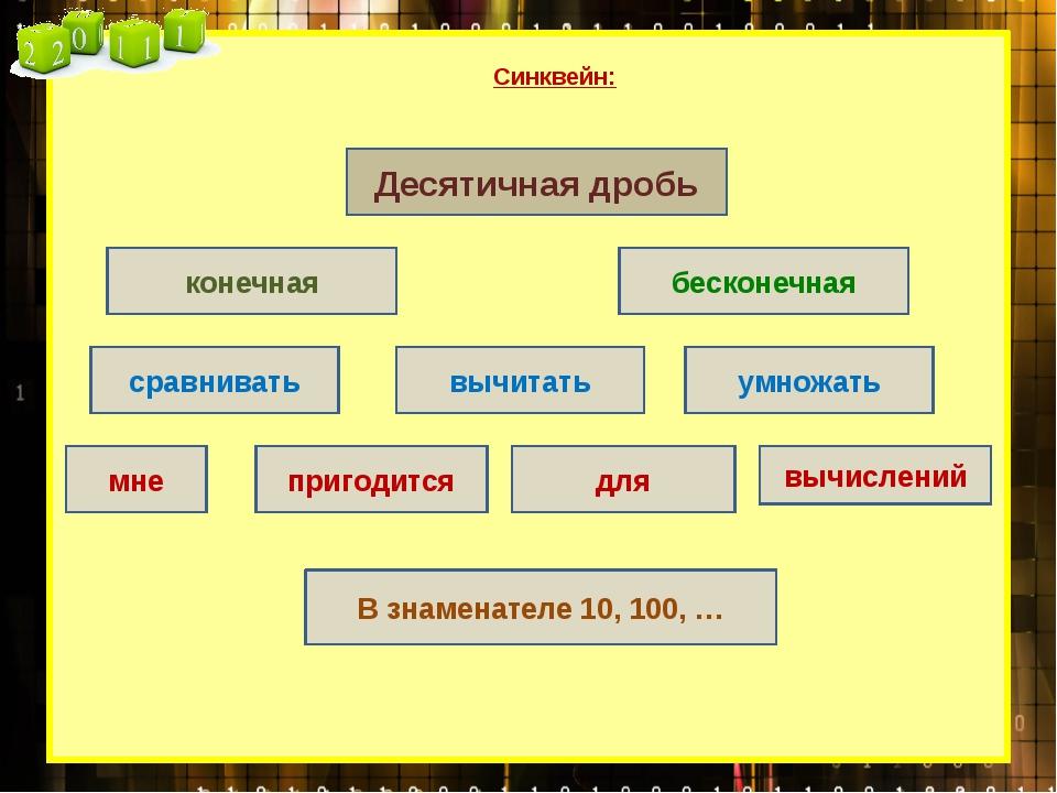 Синквейн: бесконечная вычислений вычитать конечная умножать сравнивать для пр...