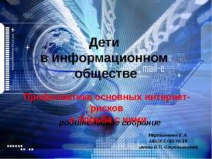 ОСНОВНЫЕ ИНТЕРНЕТ - РИСКИ Контентные риски Коммуникационные риски Электронные