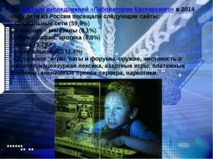 ОСНОВНЫЕ ИНТЕРНЕТ - РИСКИ Коммуникационные риски связаны с межличностными отн