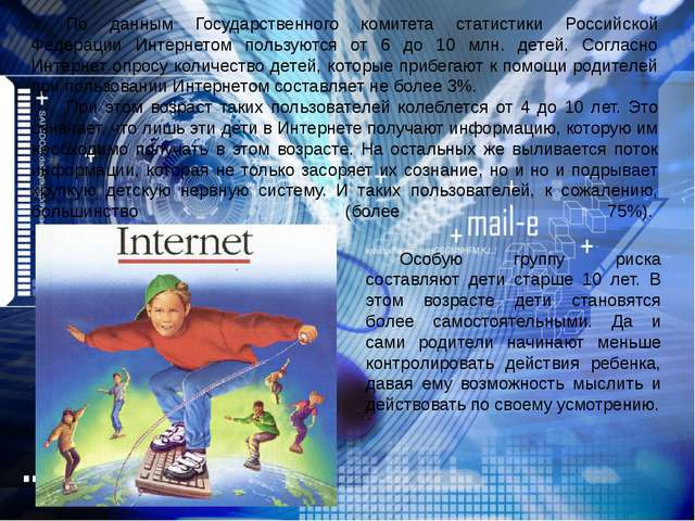 ОСНОВНЫЕ ИНТЕРНЕТ - РИСКИ Контентные риски — это материалы (тексты, картинки,...