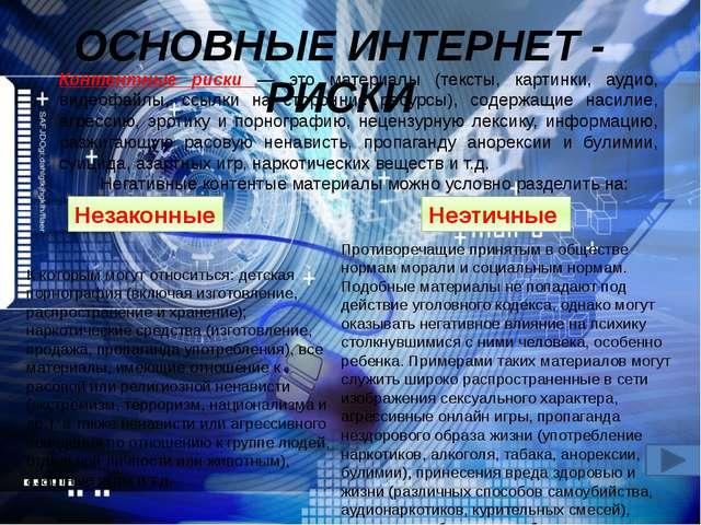ОСНОВНЫЕ ИНТЕРНЕТ - РИСКИ Потребительские риски - злоупотребление в интернете...