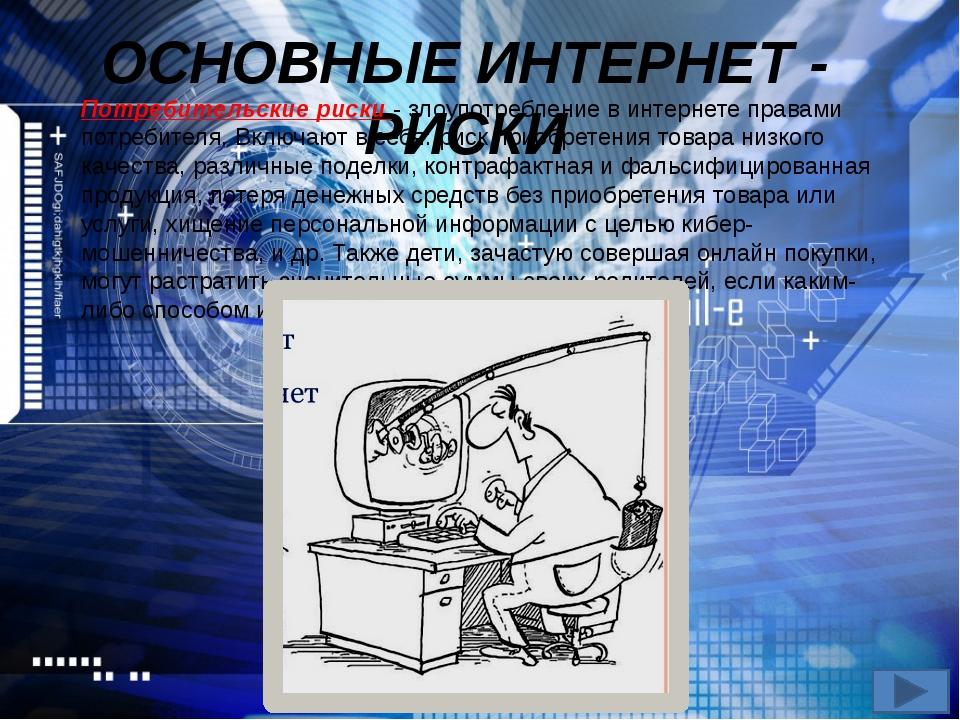 Профилактика основных интернет-рисков ИНСТРУМЕНТЫ Откройте для себя решения G...