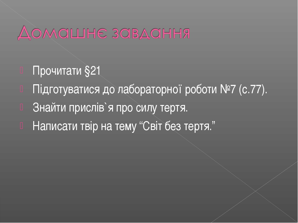 Прочитати §21 Підготуватися до лабораторної роботи №7 (с.77). Знайти прислів`...