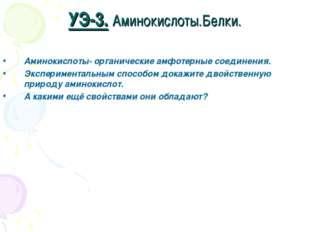 УЭ-3. Аминокислоты.Белки. Аминокислоты- органические амфотерные соединения. Э