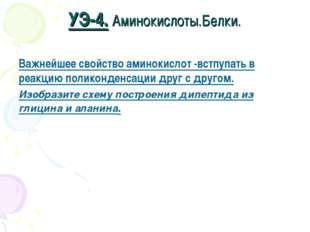 УЭ-4. Аминокислоты.Белки. Важнейшее свойство аминокислот -встпупать в реакцию