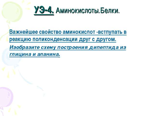 УЭ-4. Аминокислоты.Белки. Важнейшее свойство аминокислот -встпупать в реакцию...