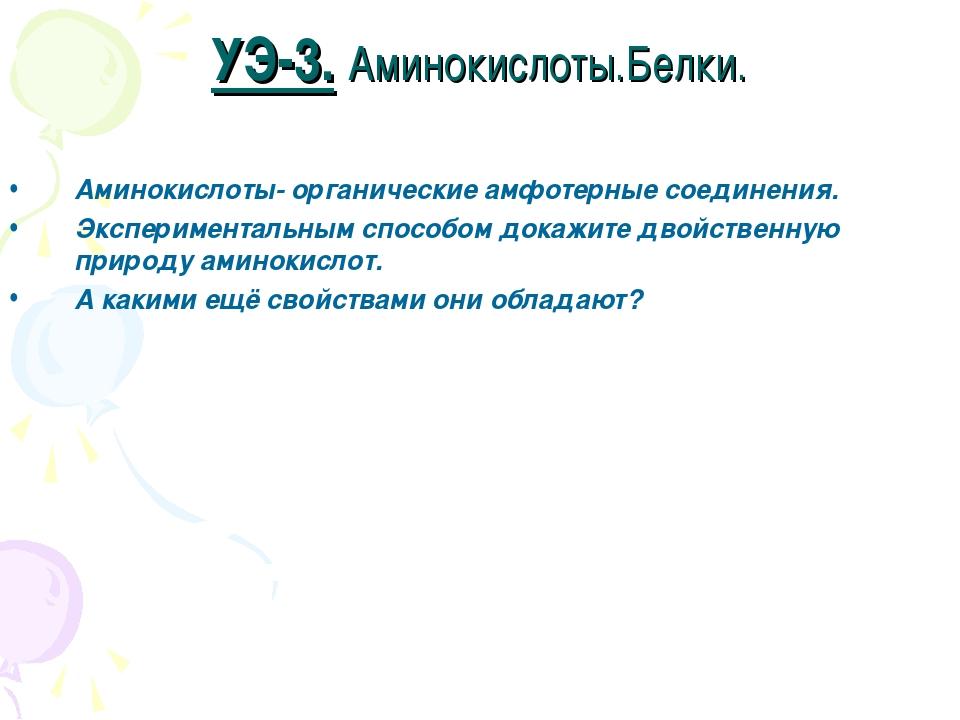 УЭ-3. Аминокислоты.Белки. Аминокислоты- органические амфотерные соединения. Э...