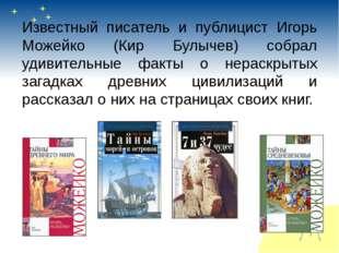 Известный писатель и публицист Игорь Можейко (Кир Булычев) собрал удивительны