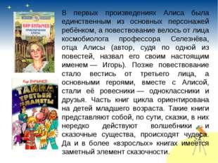 В первых произведениях Алиса была единственным из основных персонажей ребёнко