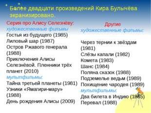 Серия про Алису Селезнёву: художественные фильмы : Гостья из будущего (1985)