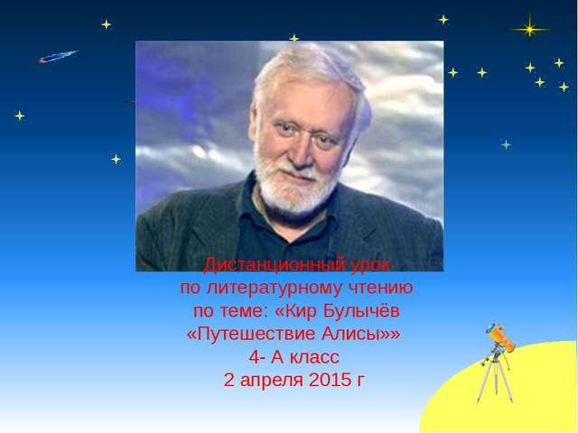 Дистанционный урок по литературному чтению по теме: «Кир Булычёв «Путешестви...