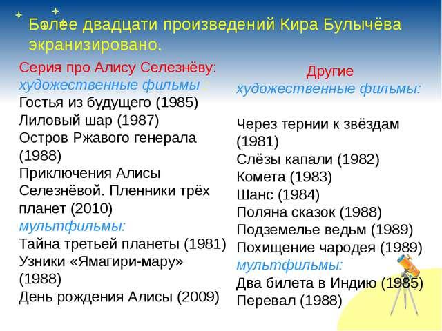 Серия про Алису Селезнёву: художественные фильмы : Гостья из будущего (1985)...