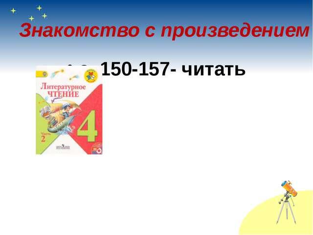 Знакомство с произведением с. 150-157- читать