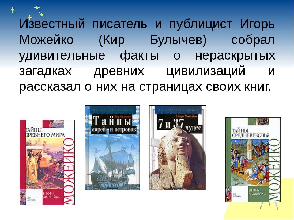 Известный писатель и публицист Игорь Можейко (Кир Булычев) собрал удивительны...