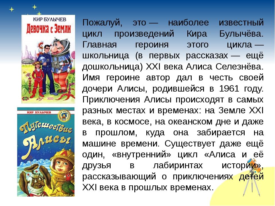 Пожалуй, это— наиболее известный цикл произведений Кира Булычёва. Главная ге...