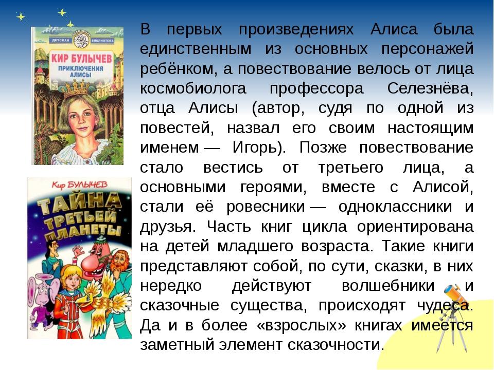 В первых произведениях Алиса была единственным из основных персонажей ребёнко...