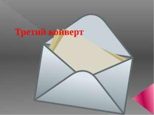 Третий конверт