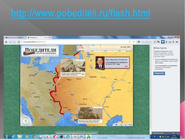 http://www.pobediteli.ru/flash.html