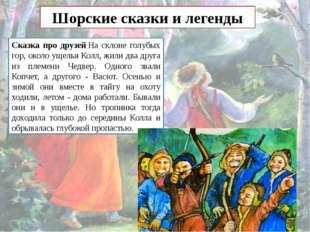 Шорские сказки и легенды Сказка про друзейНа склоне голубых гор, около ущель