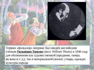 Термин «фольклор» впервые был введён английским учёнымУильямом Томсом(англ.
